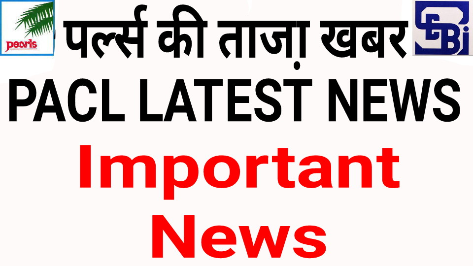 SEBI PACL Refund Status News 2020