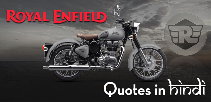 Royal Enfield Quotes in Hindi