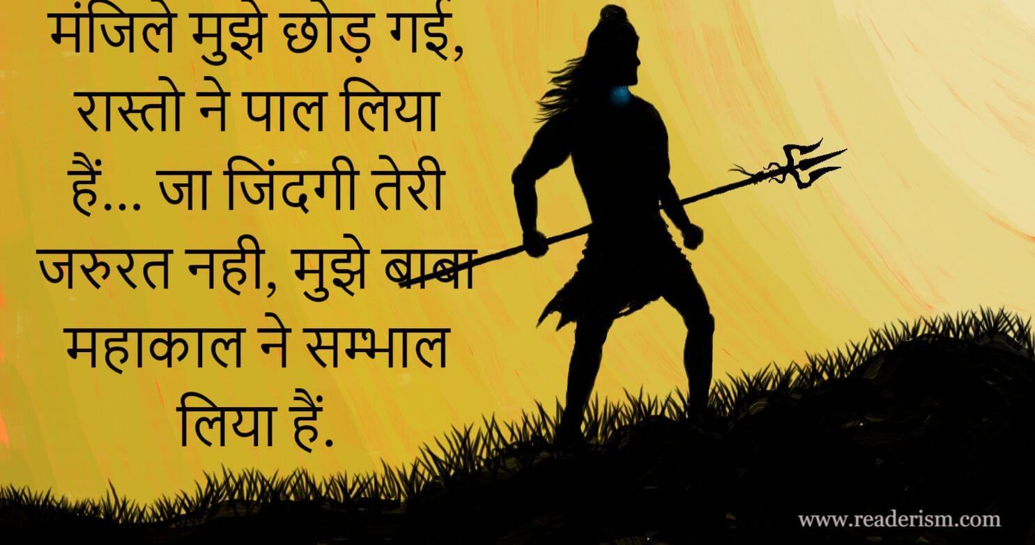Mahakal Status in Hindi – महाकाल स्टेटस
