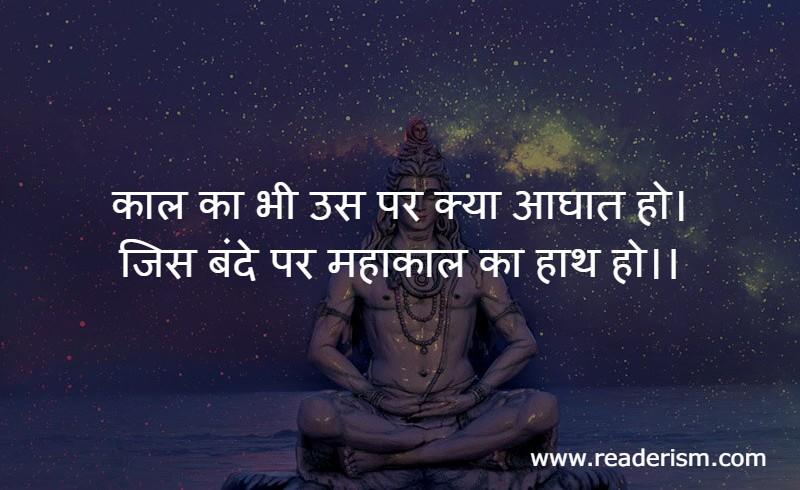 Mahakal Status in Hindi - महाकाल स्टेटस2