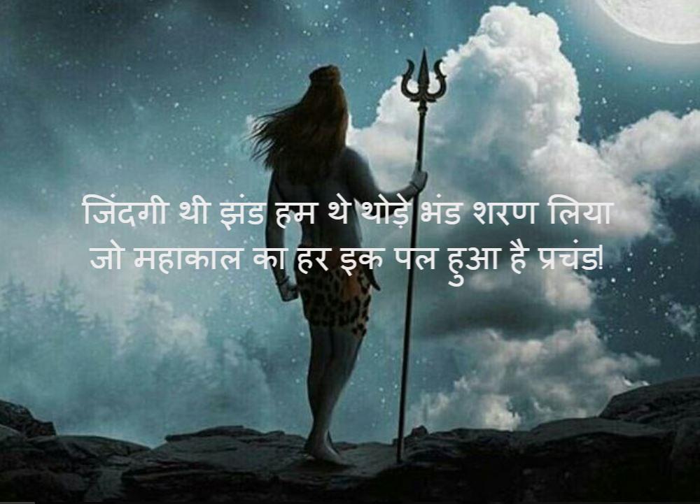 Mahakal Status in Hindi - महाकाल स्टेटस