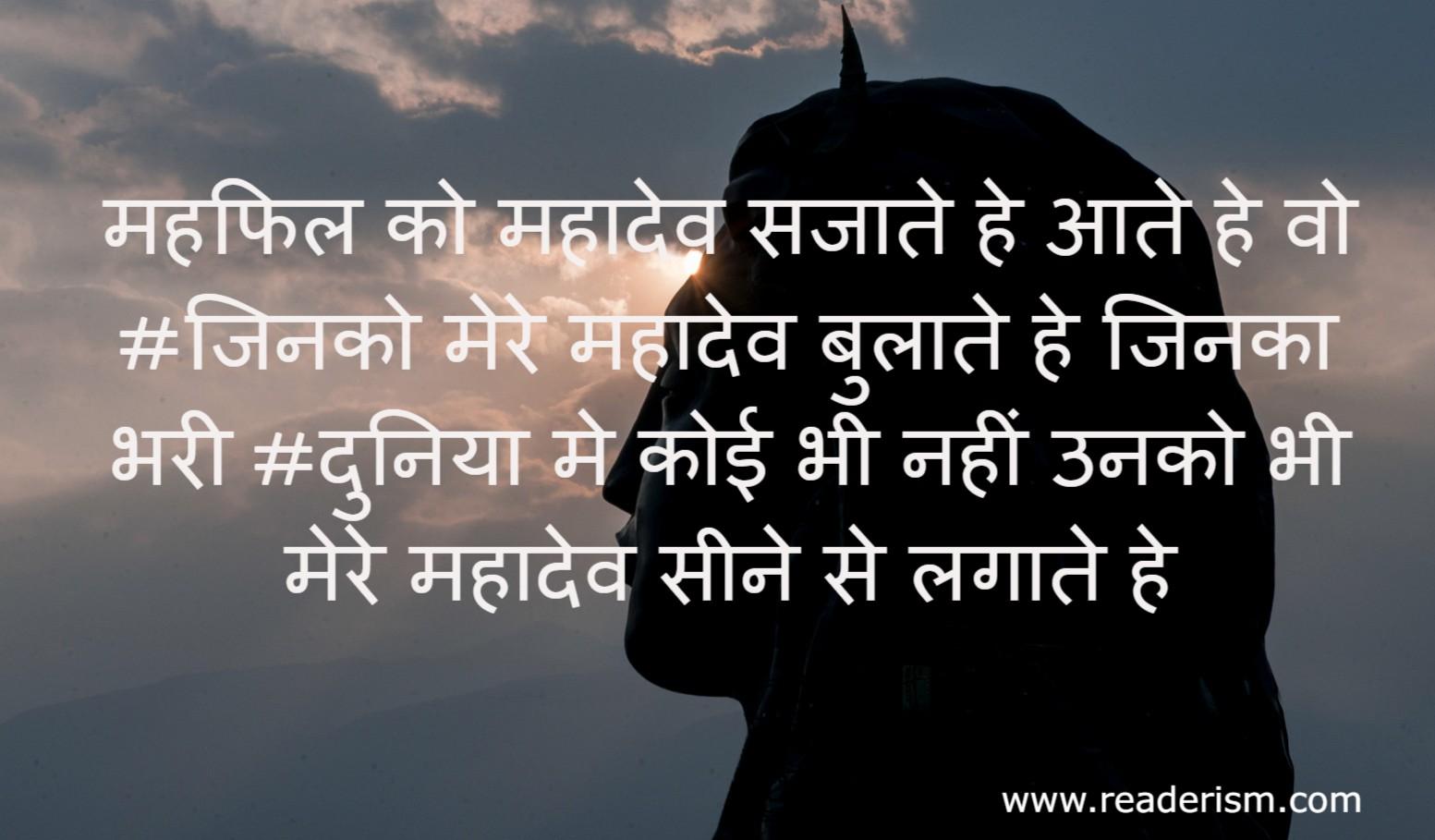 Mahakal Status in Hindi - महाकाल स्टेटस3