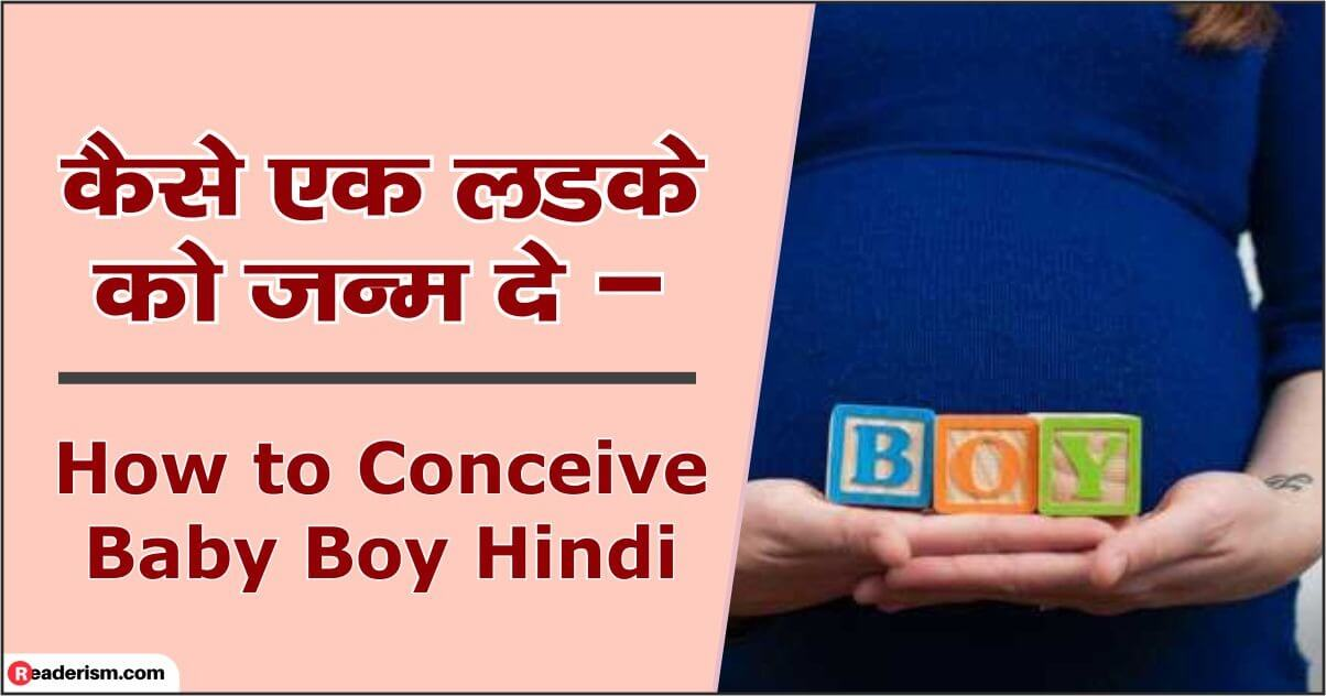 How to Conceive Baby Boy