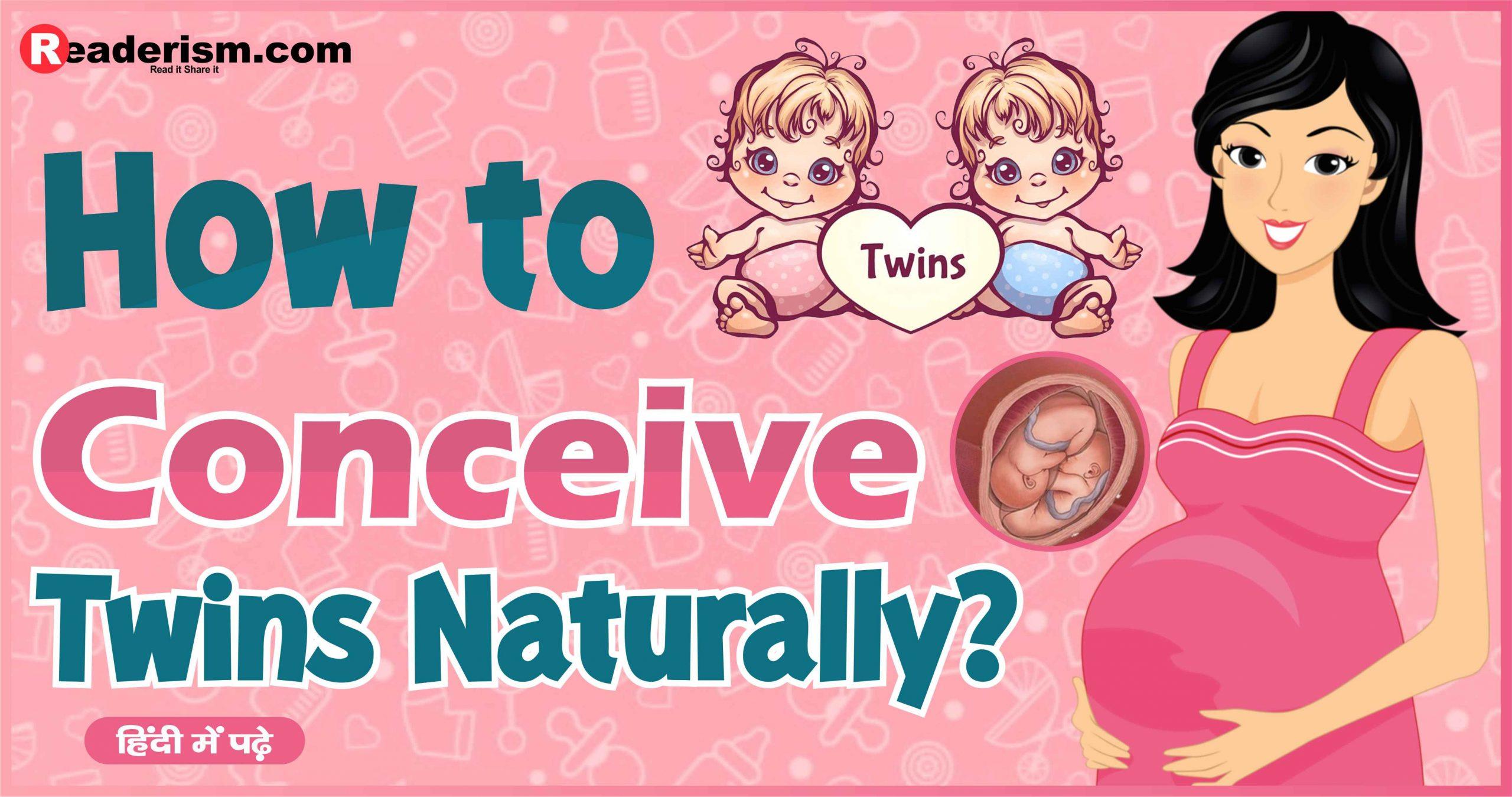 How to Conceive Twins Naturally in Hindi जुड़वा बच्चे कैसे पैदा करें